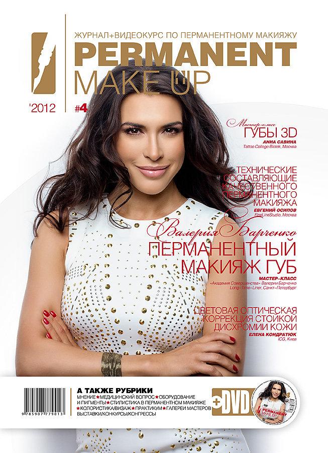 Permanent Make-Up #4