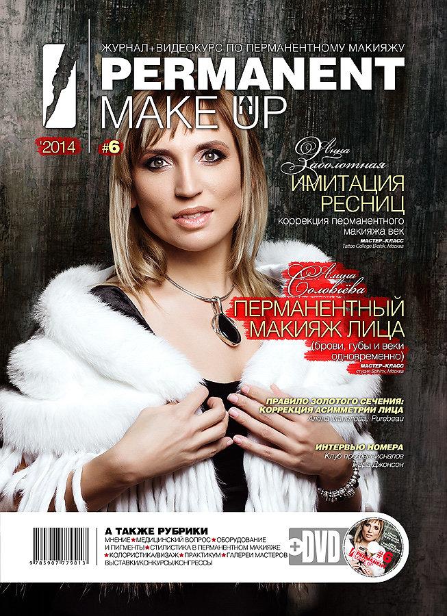 Permanent Make-Up #6