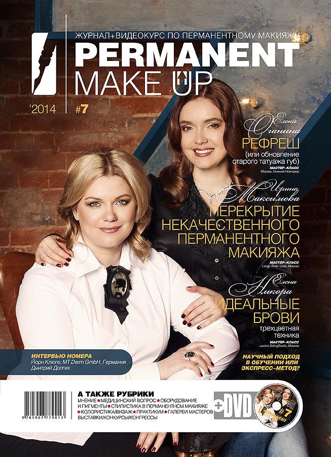 Permanent Make-Up #7