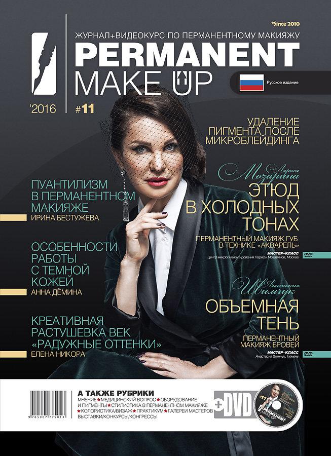 Permanent Make-Up #11