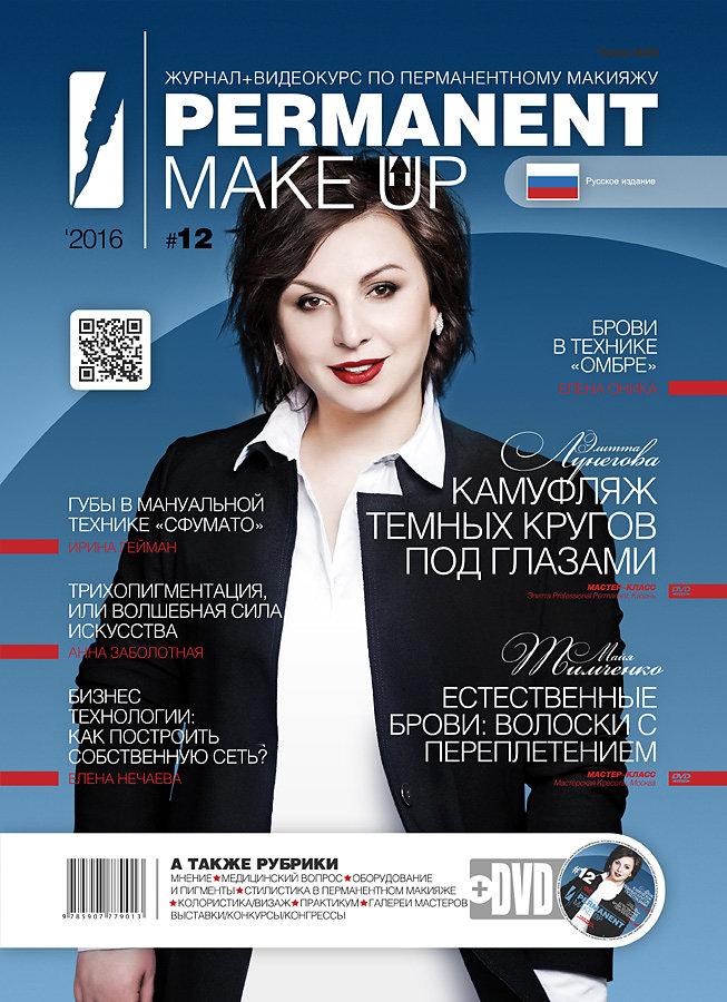 Permanent Make-Up #12
