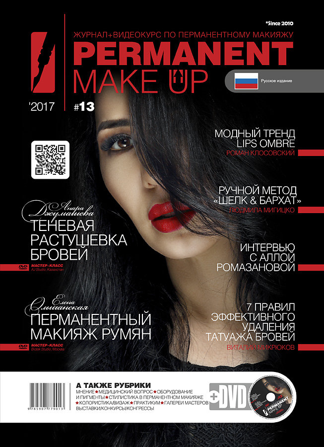 Permanent Make-Up #13