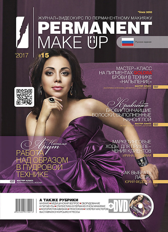 Permanent Make-Up Magazine (RU)