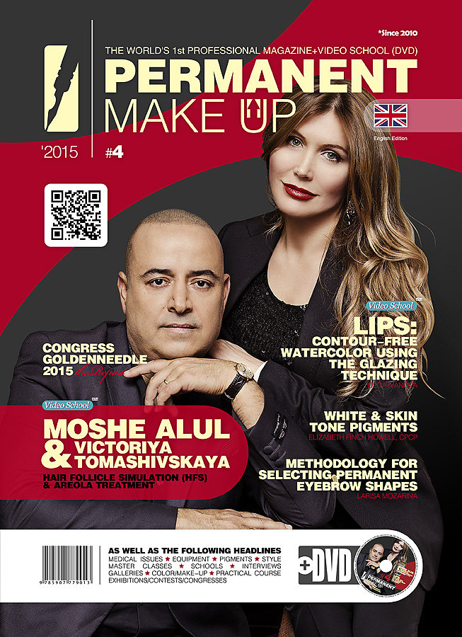 Permanent Make-Up Magazine (EN)