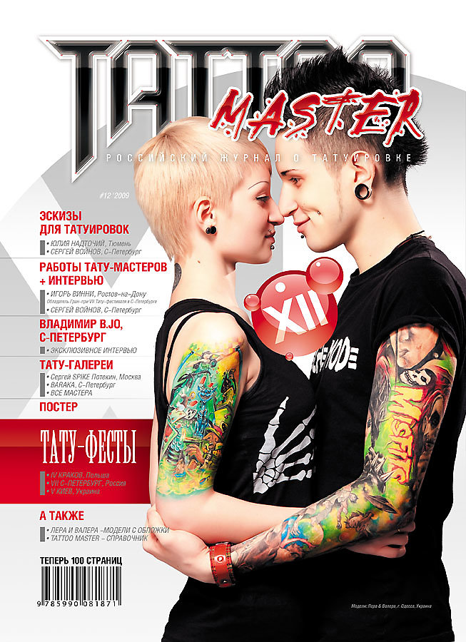 Tattoo Master #12