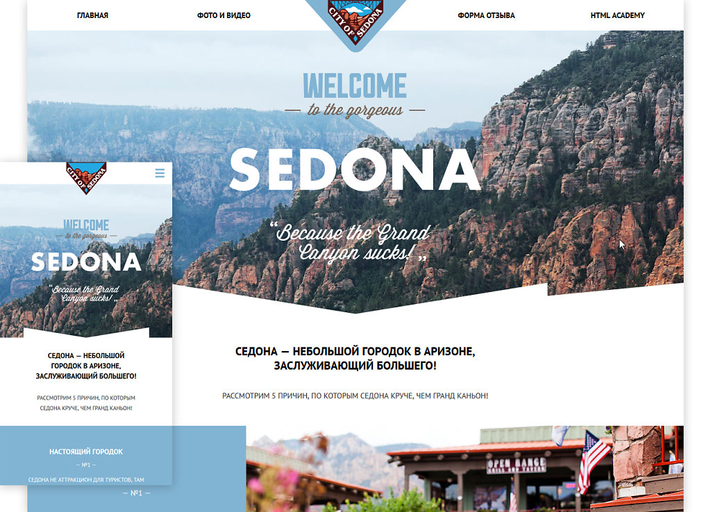 Sedona: Responsive coding according to design and technical task.